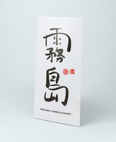 Kirishima Tennen Gyokuro Bio