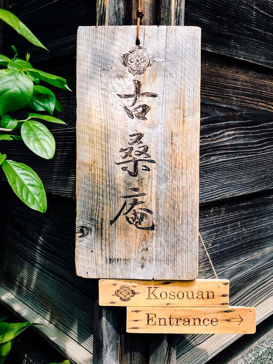 Japan Tokyo Teehaus Kosoan