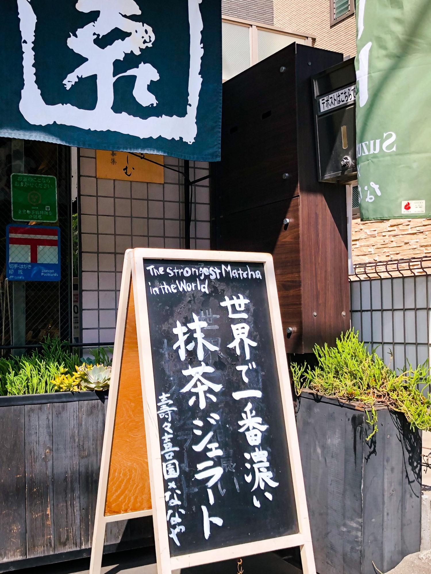 Japan Tokyo Suzukien Asakusa